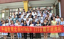 北京1719期HTML5