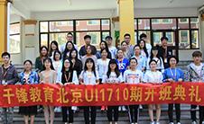 北京1710期UI