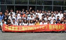 上海1707期HTML5