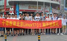 北京1701期云计算