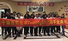 北京1701期软件测试