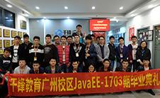 广州1703期JavaEE