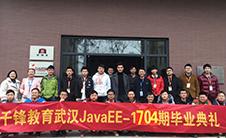 武汉1704期JavaEE