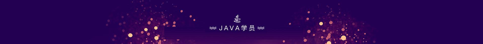 Java学员,速度双领先