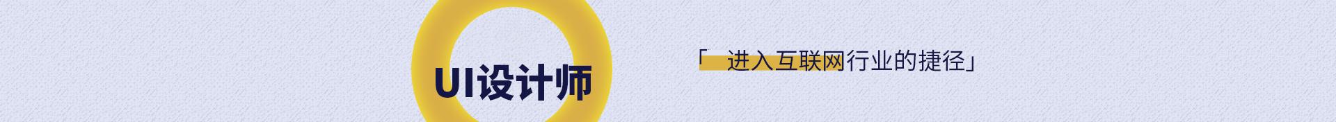 全能UI设计师进入互联网行业的捷径