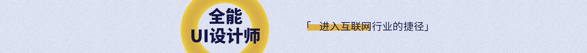 全能UI设计师高薪进入互联网行业的捷径